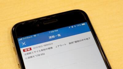 Imagen de la alerta enviada en Japón advirtiendo sobre un posible...